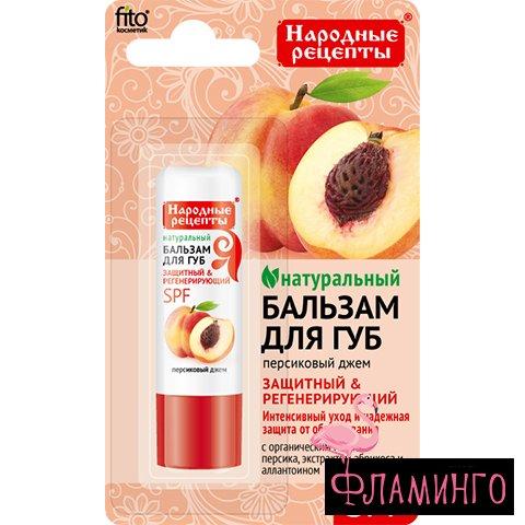 ФТ Бальзам НР для губ «Персиковый джем» 4.5гр 1