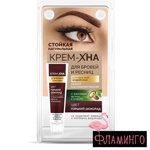 ФТ Крем-хна Индийская (горьк.шокол) д/бровей и ресниц 5мл 1