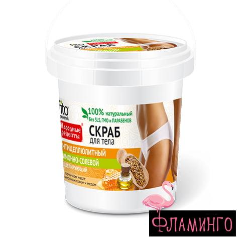 ФТ НР 155мл Скраб дл/тела лимонно-солевой, банка (12шт) 1