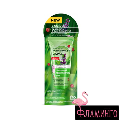 НР Распаривающий травяной скраб для лица для очищения пор 75мл(15шт) 1