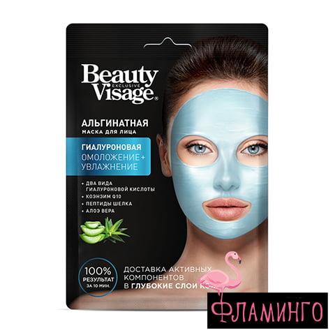 ФТ BV Альгинатная маска для лица Гиалуроновая, 20г 1