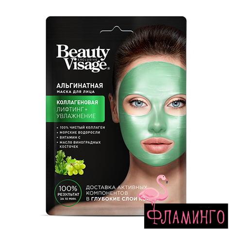 ФТ BV Альгинатная маска для лица Коллагеновая, 20г 1