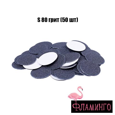 S PDF-15-80 Сменные файлы для педикюр. диска PODODISC PRO S 80 грит (50 шт) 1