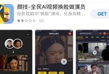Photo of App china de intercambio de caras genera dudas de privacidad