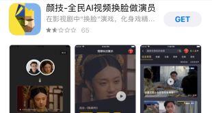 App china de intercambio de caras genera dudas de privacidad 7