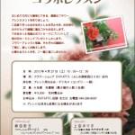 フラワーアレンジ&フォト イベント
