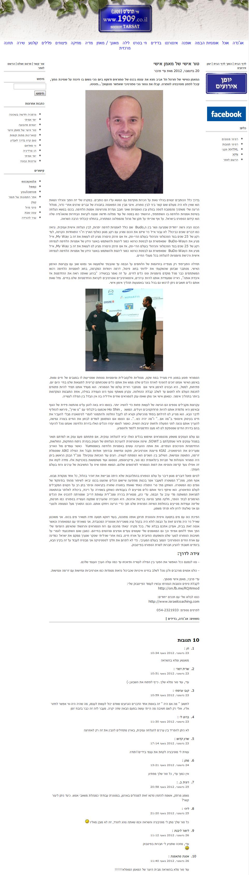 הקואצ'ר של תל אביב נפגש עם אסף חפץ, מתי סרי ועדי כהן-לוי (עמותת דרייב) בנושא חשיבות הספורט לאורח חיים בריא