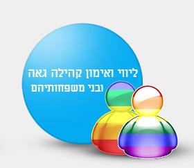 אימון אישי לחברי הקהילה הגאה ובני משפחותיהם