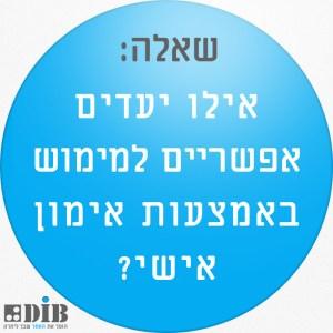 DIB_Coaching_אילו-יעדים-אפשריים-למימוש-באמצעות-אימון-אישי