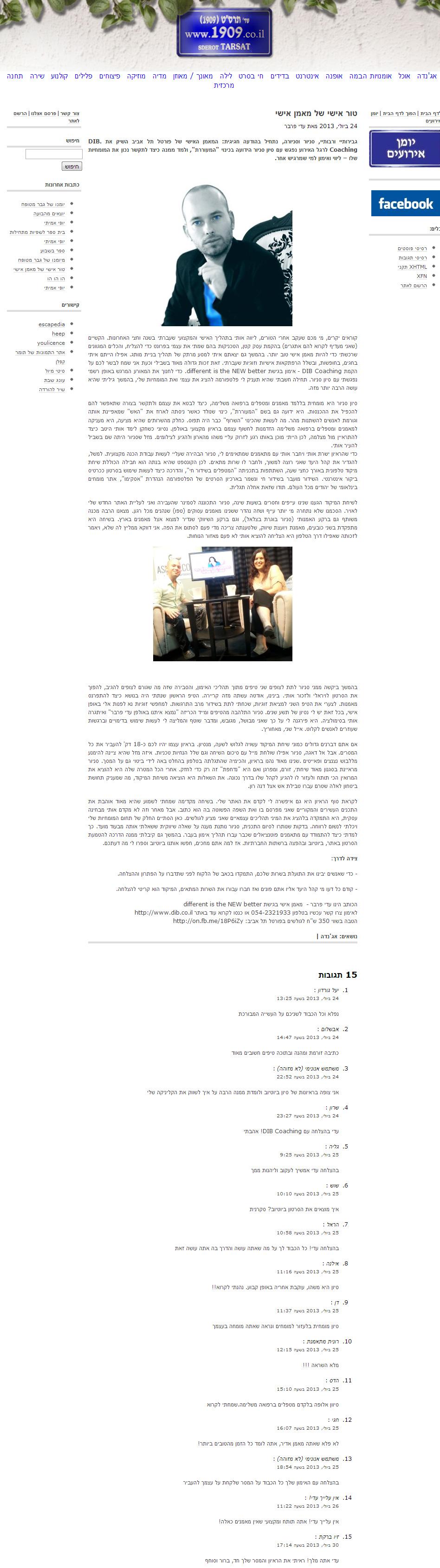 טור אישי של מאמן אישי כפי שפורסם בפורטל תל אביב בתאריך 24 ביולי, 2013