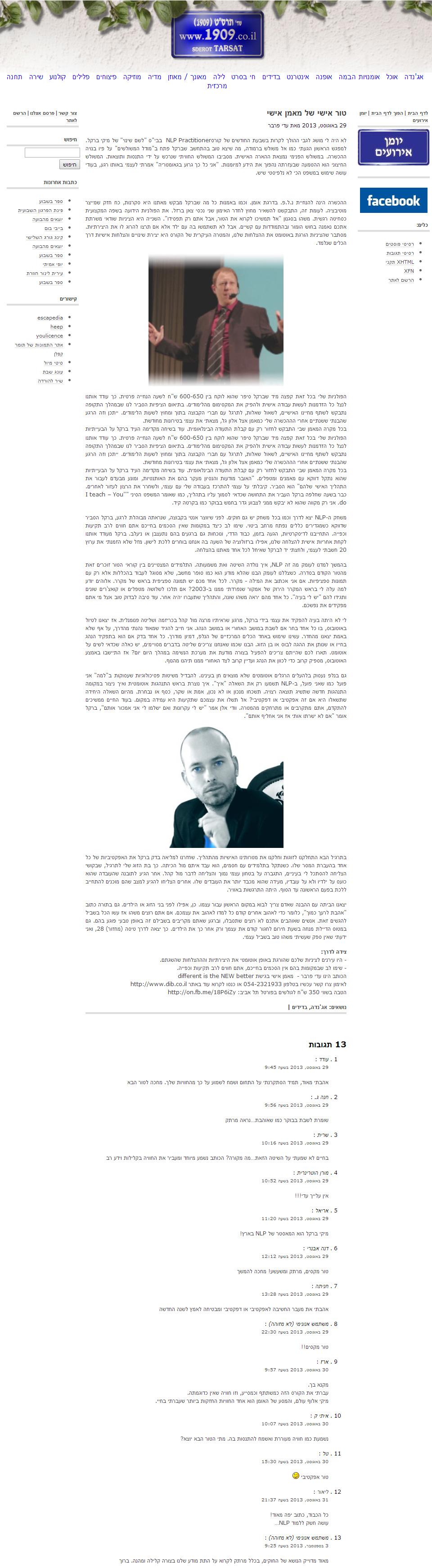 טור אישי של מאמן אישי כפי שפורסם בפורטל תל אביב בתאריך 29 באוגוסט, 2013