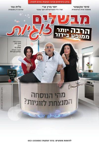 מבשלים זוגיות אימון אישי לזוגיות תל אביב