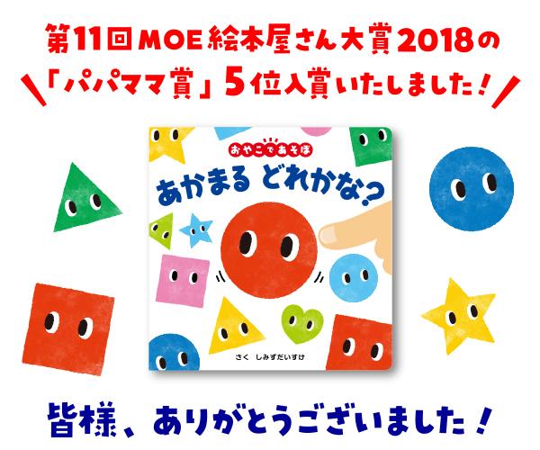 「パパママ賞」5位入賞!