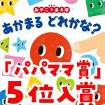 「パパママ賞」5位入賞