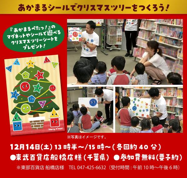 12月14日(土)東武百貨店船橋店