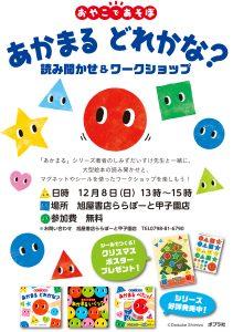 12月8日(日)旭屋書店ららぽーと甲子園店