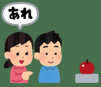 """pronom japonais """"are"""""""