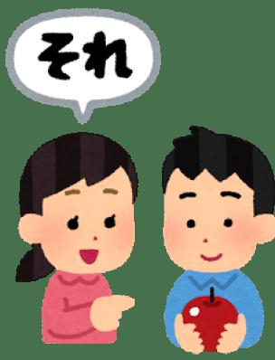 """pronom japonais """"sore"""""""