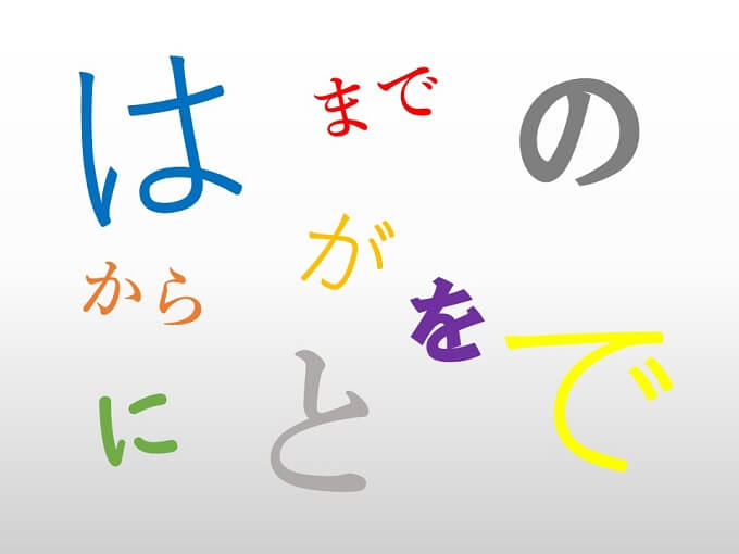 particules en japonais