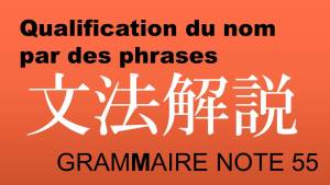 qualification du nom par des phrases en japonais
