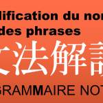 qualification du nom par des phrases en japonais