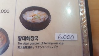 The eldest grandson of the hang over soup
