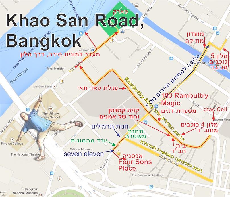 דיקמן אוירון קאו סאן רואד, בנגקוק