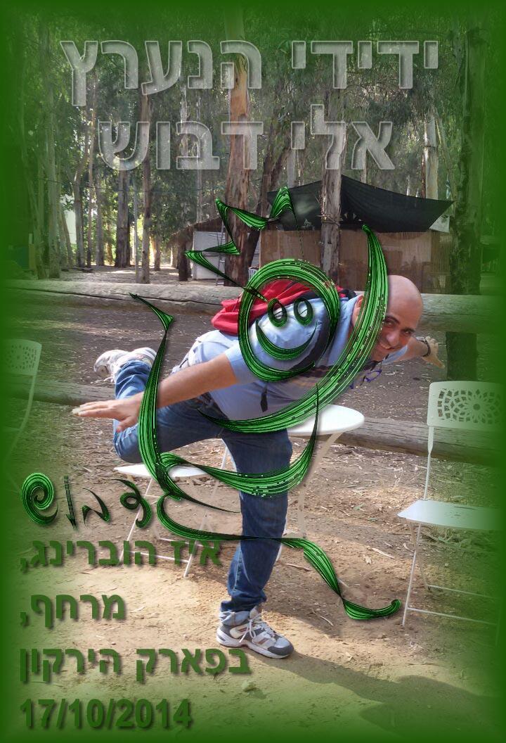 דיקמן דבוש אוירון ירקון