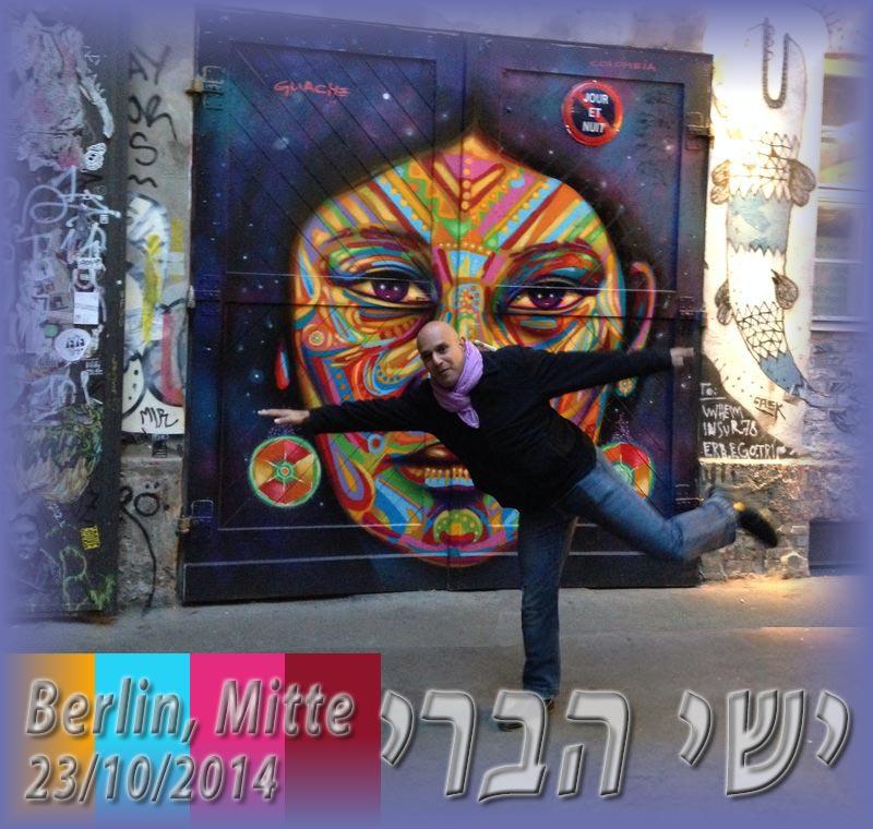 יאיר דיקמן אוירון ישי הברי מיטה ברלין