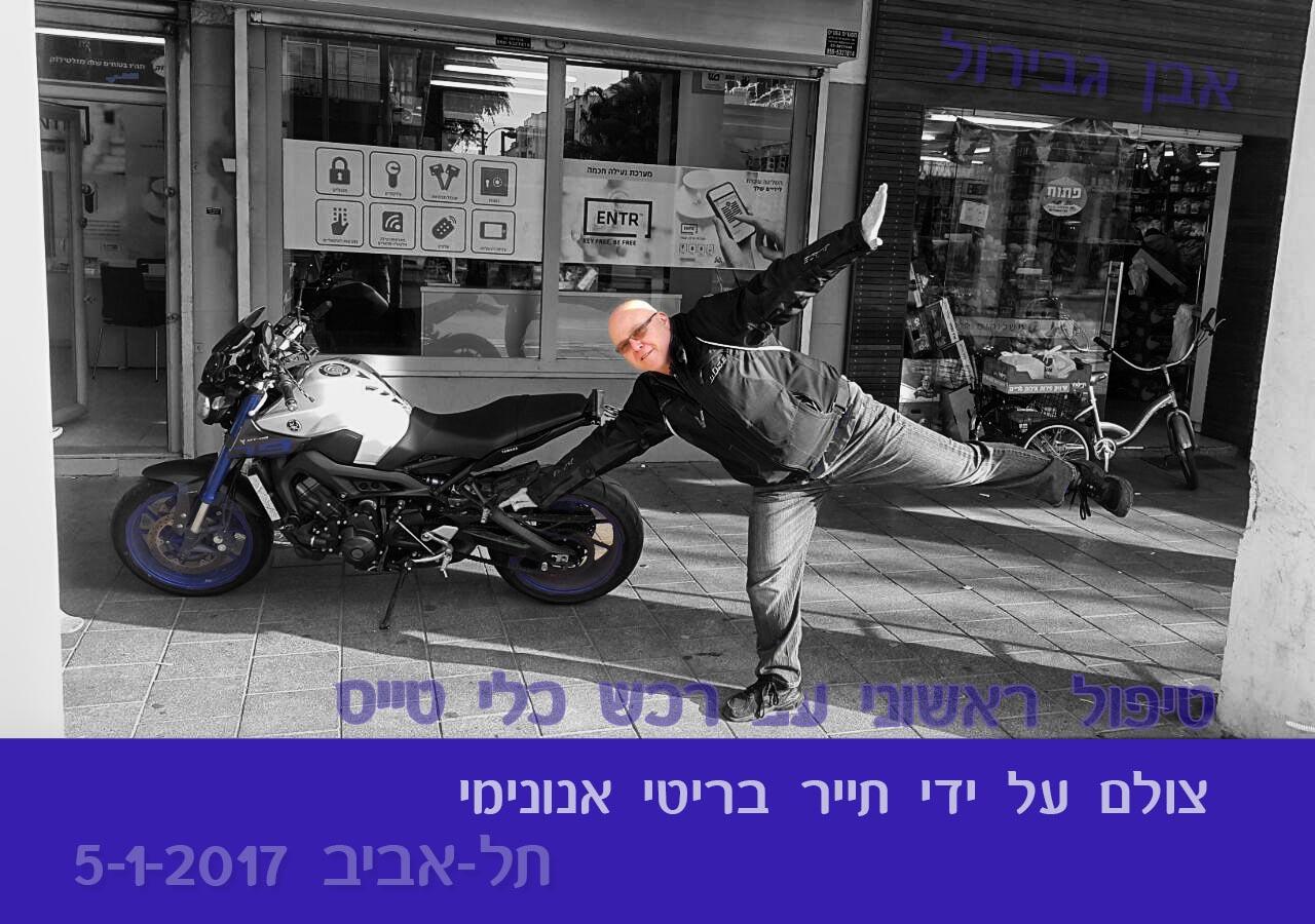 יאיר דיקמן