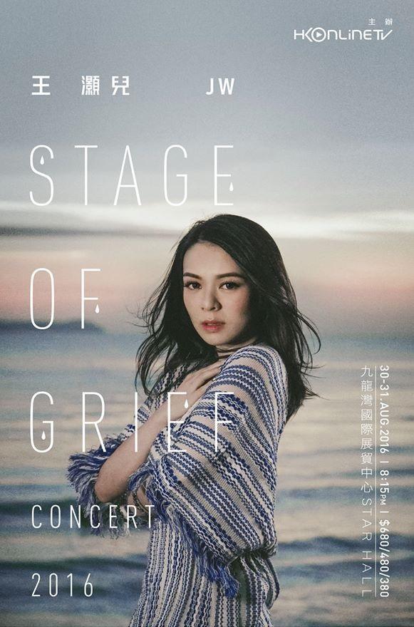 """王灝兒JW """"Stage of Grief"""