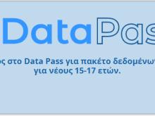 Ξεκίνησαν οι αιτήσεις  για τα πακέτα δεδομένων 50GB για νέους 15-17 ετών