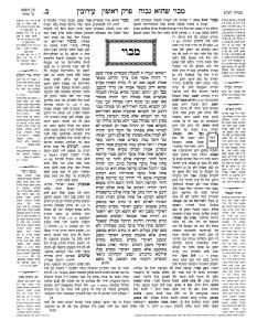 Talmud de Babylone, Erouvin 2a