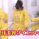 バナナスリム!自宅のお風呂で、ラクラク!発汗美容ダイエット!2分バージョン Banana Slim
