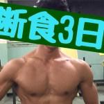 【断食3日目】断食中の筋トレ
