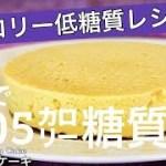 【全部で305カロリー糖質5.9の絶品おからケーキ】レンジで4分!簡単すぎる糖質制限ダイエットレシピ♪Soy pulp cake