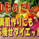 【食べ痩せダイエット】美肌作りにもピッタリ<山形だし>レシピと簡単アレンジBEST10