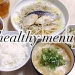 【料理】簡単レンジ蒸しでヘルシー夜ご飯【ダイエット向き】