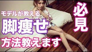 【ダイエット】モデルがガチでやってる脚痩せ方法!【現役女子高生】