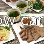 【簡単料理レシピ】ローストビーフを簡単に作る!【低糖質】