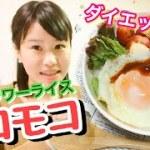 【ズボラ女子レシピ】簡単!カリフラワーライスでロコモコ丼♪ 【ダイエット】