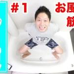 【風呂痩せ】お風呂場で出来る簡単ダイエットエクササイズ!