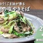 【ダイエットレシピ】野菜たっぷり!ごま油が香るしらたきの塩焼きそば