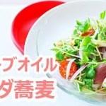 【ダイエット料理】サラダ蕎麦  ブリとモッツアレラチーズのせレシピ作り方|姫ごはん