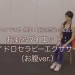 お風呂ダイエット:ハイドロセラピーエクササイズ(お腹ver.)