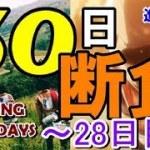 【30日断食】~28日目~Fasting for 30 days