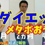 メタボおやじの水ダイエット4ヵ月報告!