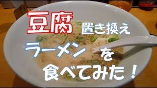 痩せる?お昼のラーメンダイエット!_8日目_Vlog.012