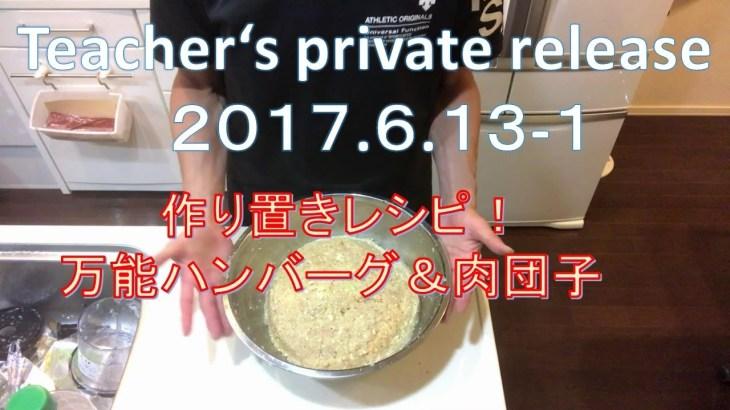 『Teacher's private release 2017.6.13-1ダイエット教室特製!作り置きレシピ!万能ハンバーグ&肉団子 放送 』あなたも痩せちゃう~ダイエット教室
