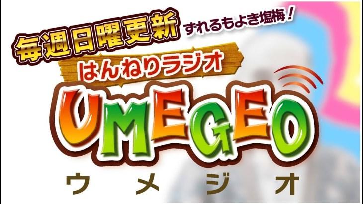ウメジオ Vol.141 断食でツルっツル!!